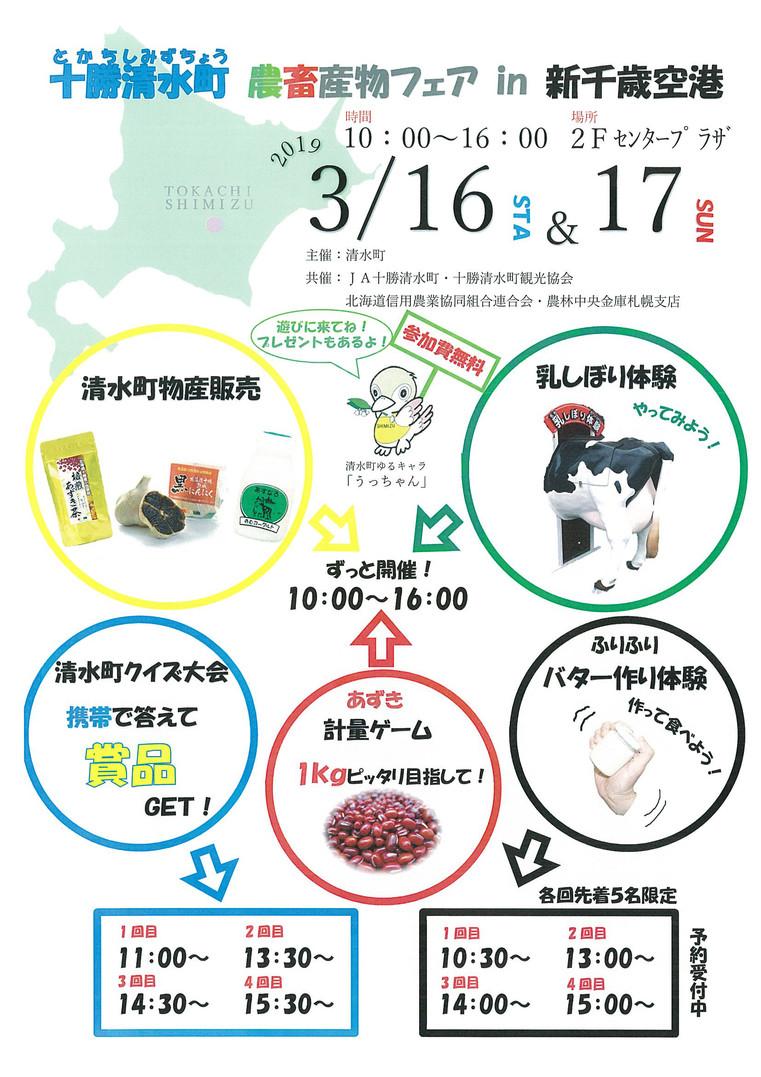 新千歳空港イベント チラシ.jpg