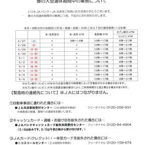 春の大型連休中貯金業務.jpg