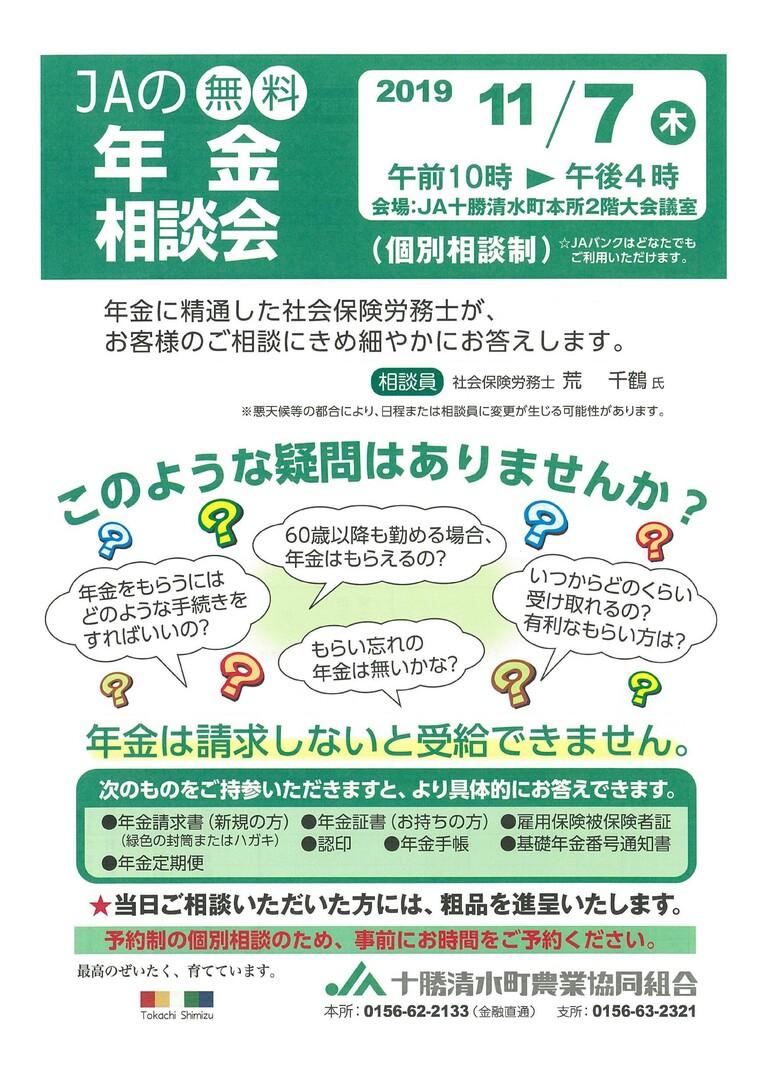 年金相談会チラシ.jpg