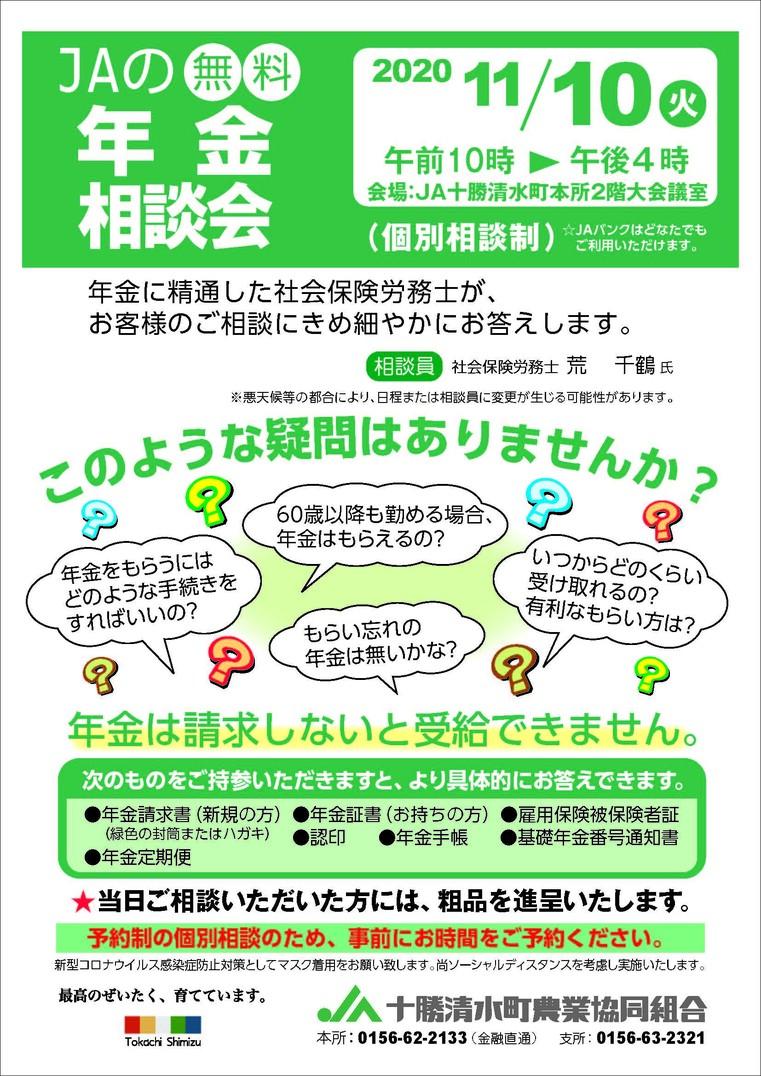 年金相談会チラシ_ページ_1.jpg