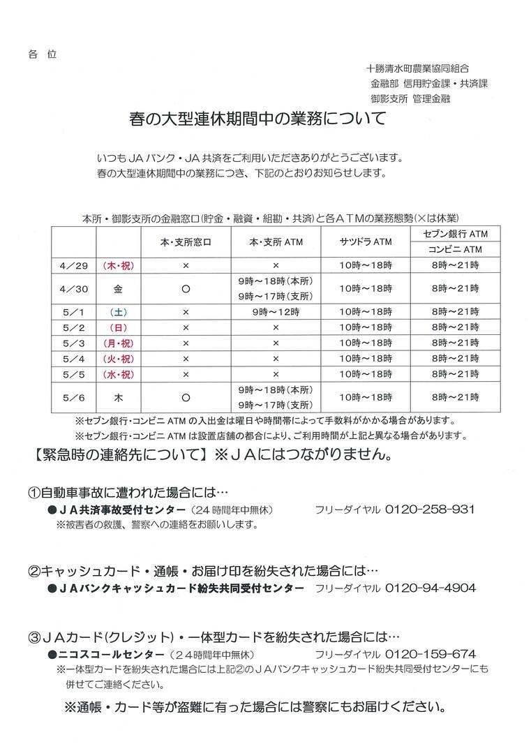 春の大型連休期間中の業務について.jpg